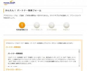 アクセストレード利用者情報入力