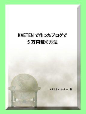 KAETENで作ったブログで5万円稼ぐ方法